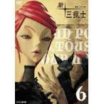 新・三銃士 6(DVD)
