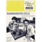 JUNK バナナマンのバナナムーンGOLD DVD [DVD]