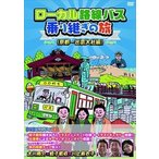 ローカル路線バス乗り継ぎの旅 京都〜出雲大社編(DVD)