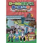 ローカル路線バス乗り継ぎの旅 松阪〜松本城編(DVD)