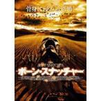 ボーン・スナッチャー(DVD)