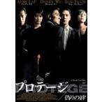 プロテージ 偽りの絆(DVD)