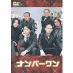 ナンバーワン  DVD