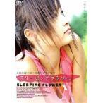 スリーピングフラワー(DVD)