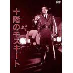 NIKKATSU COLLECTION 十階のモスキート デラックス版(DVD)