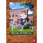 私のあしながおじさん 7(DVD)