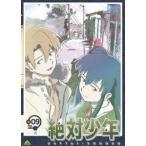 絶対少年 9(最終巻)(DVD)
