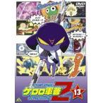 ケロロ軍曹 2ndシーズン 13(DVD)