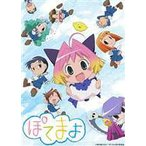 ぽてまよ 1(DVD)