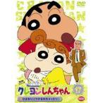 クレヨンしんちゃん TV版傑作選 第3期シリーズ 17(DVD)