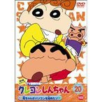 クレヨンしんちゃん TV版傑作選 第3期シリーズ 20(DVD)