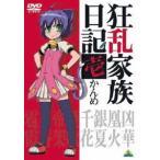 狂乱家族日記 壱かんめ(DVD)