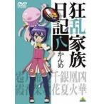 狂乱家族日記 八かんめ(DVD)