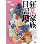 狂乱家族日記 九かんめ(DVD)