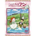 こんにちは アン〜Before Green Gables 5(DVD)