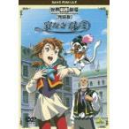 世界名作劇場・完結版 家なき子レミ(DVD)