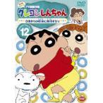 クレヨンしんちゃん TV版傑作選 第4期シリーズ 12(DVD)
