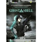 EMOTION the Best GHOST IN THE SHELL/攻殻機動隊(DVD)