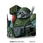 装甲騎兵ボトムズ DVD-BOX I(DVD)