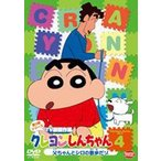 クレヨンしんちゃん TV版傑作選 第9期シリーズ 4  DVD