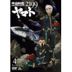 宇宙戦艦ヤマト2199 4(DVD)