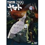 宇宙戦艦ヤマト2199 5(DVD)