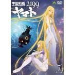 宇宙戦艦ヤマト2199 7(DVD)