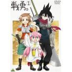 戦勇。 第1巻(DVD)