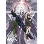 宇宙戦艦ヤマト2199 星巡る方舟(DVD)
