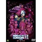(初回仕様)機動戦士ガンダム THE ORIGIN VI 誕生 赤い彗星(DVD)