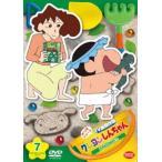 クレヨンしんちゃん TV版傑作選 第13期シリーズ 7 お風呂は戦闘だゾ  DVD