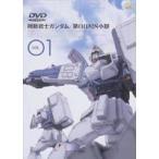 機動戦士ガンダム 第08MS小隊 Vol.01  DVD