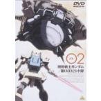 機動戦士ガンダム 第08MS小隊 Vol.02  DVD