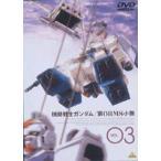 機動戦士ガンダム 第08MS小隊 Vol.03  DVD