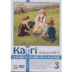 牧場の少女カトリ 3 [DVD]