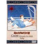 母をたずねて三千里 4(DVD)