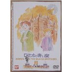 ロミオの青い空 2(DVD)