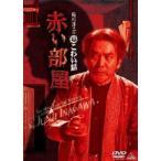 稲川淳二の超こわい話 赤い部屋   DVD