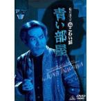 稲川淳二の超こわい話 青い部屋   DVD