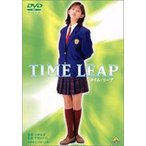 タイム・リープ TIME LEAP(DVD)
