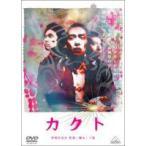 カクト(DVD)