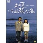 あの夏、いちばん静かな海。(DVD)