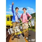 僕達急行 A列車で行こう(DVD)