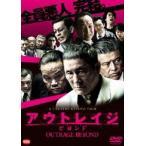 アウトレイジ ビヨンド(DVD)