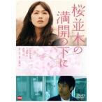 桜並木の満開の下に(DVD)