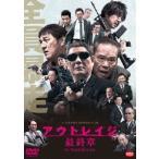 アウトレイジ 最終章(DVD)