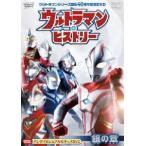 ウルトラマン・ヒストリー <銀の章> [DVD]