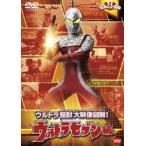 ウルトラキッズDVD ウルトラ怪獣大映像図解! ウルトラセブン編(DVD)