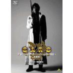 EMOTION the Best 牙狼 スペシャル〜白夜の魔獣〜 長編版(DVD)
