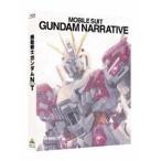 機動戦士ガンダムNT Blu-ray特装限定版